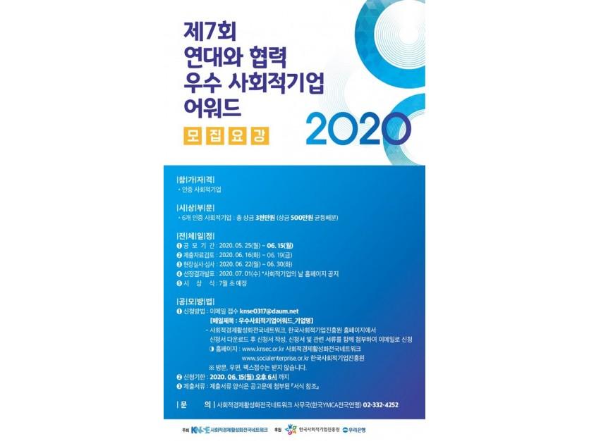 사회적경제활성화전국네트워크가 연대와 협력 우수 사회적기업을 모집합니다. 기간 : 2020.05.25(월)~06.15(월)
