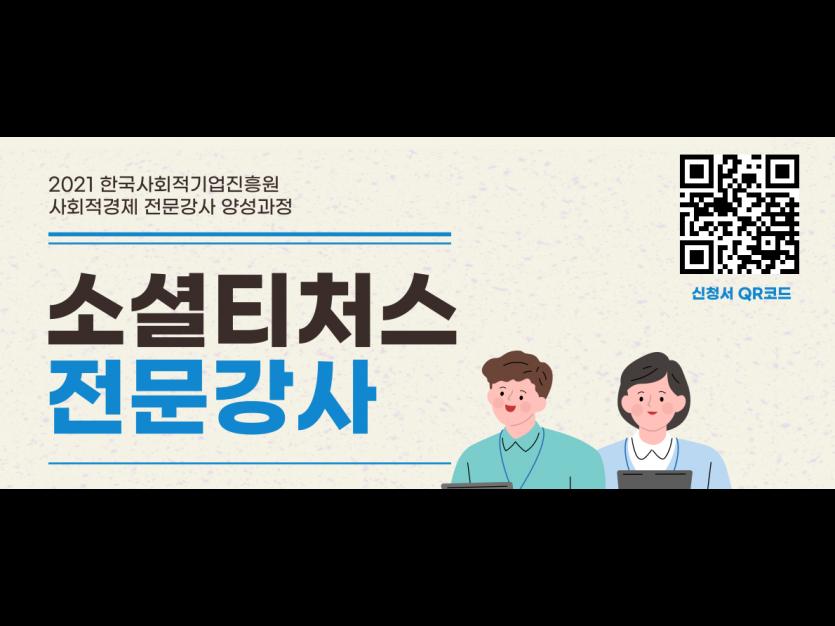 2021 한국사회적기업진흥원 사회적경제 전문강사 양성과정 소셜티처스 전문강사
