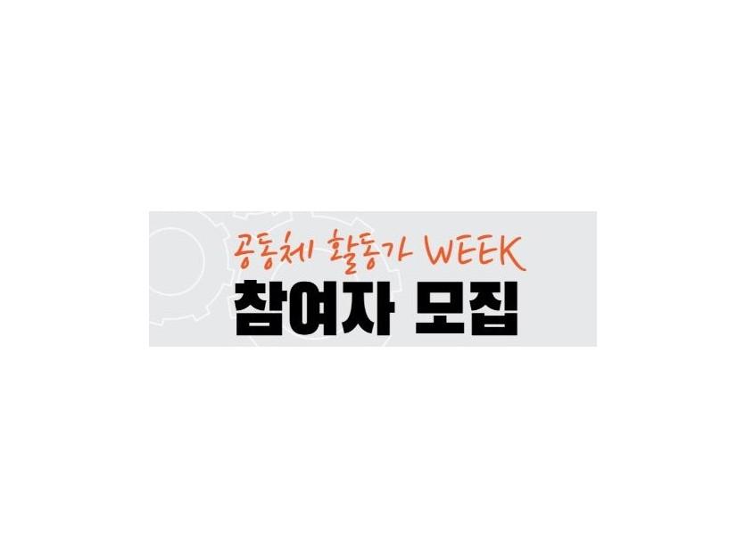 공동체활동가week참여자모집