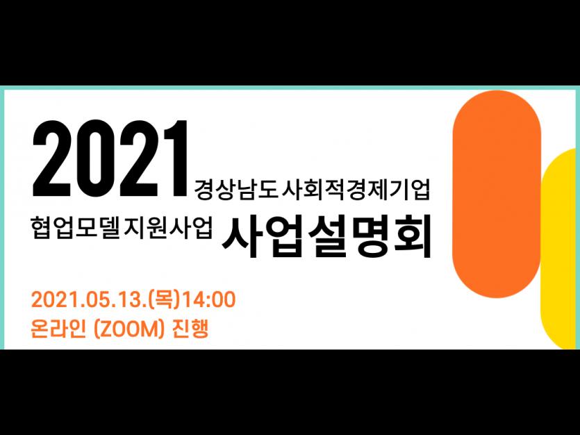 2021 경상남도 사회적경제기업