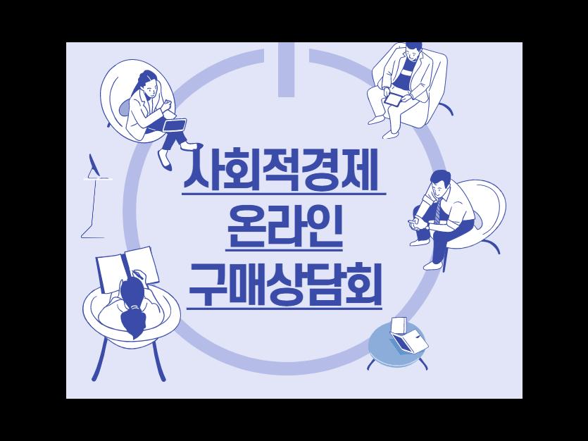 사회적경제 온라인 구매상담회