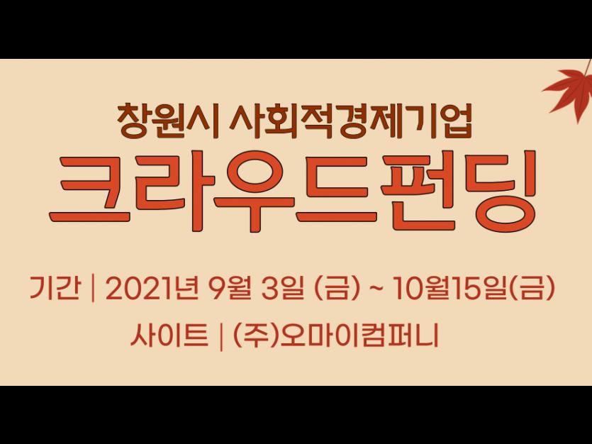 창원시 사회적경제기업 크라우드펀딩 기간 ㅣ 2021년9월 3일(금) ~ 10월15일(금) 사이트 ㅣ (주)오마이컴퍼니