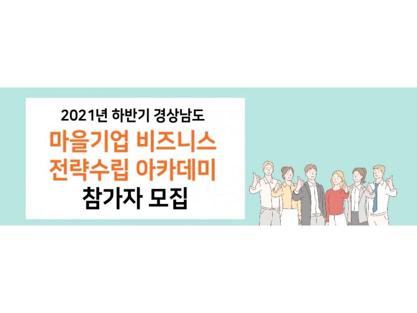 2021년 하반기 경상남도 마을기업 비즈니스 전략수립 아카데미 참가자 모집