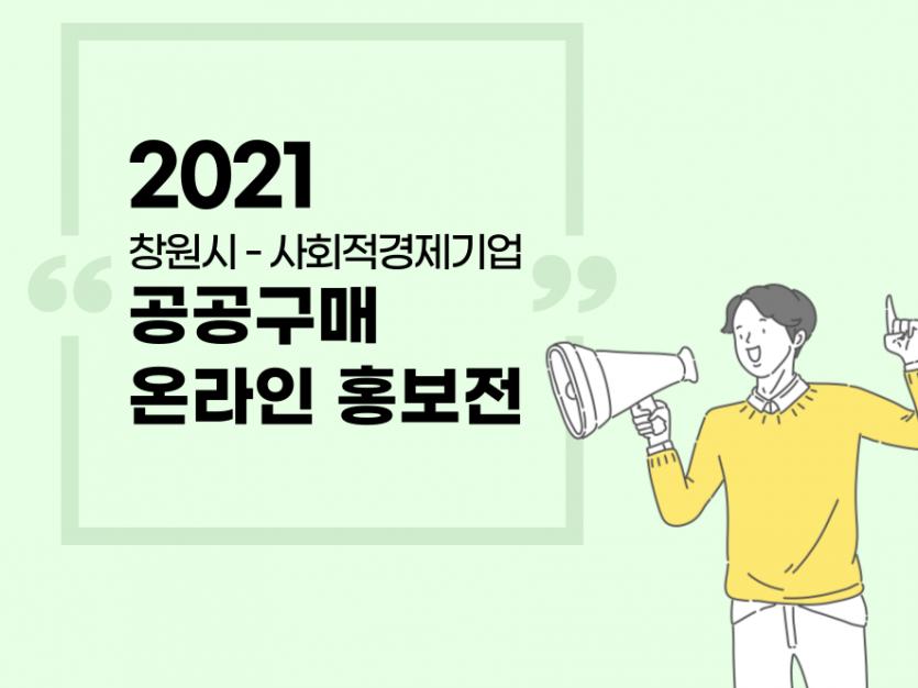2021 창원시 사회적경제기업 공공구매 온라인 홍보전