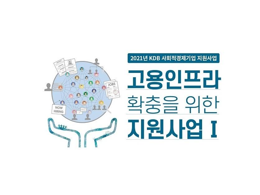 2021년 KDB 사회적경제기업 지원사업
