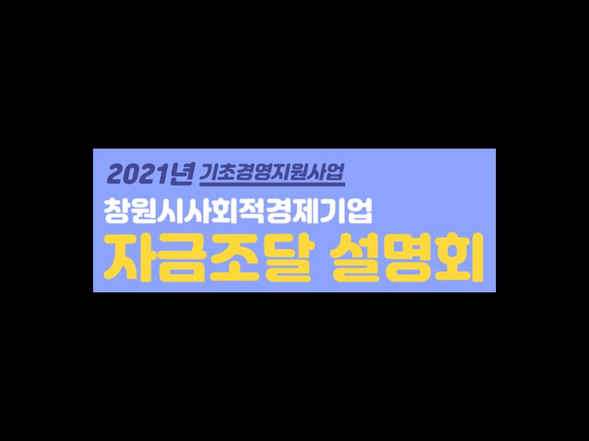 2021년 기초경영지원사업 창원시사회적경제기업 자금조달 설명회