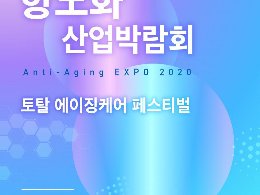 2020 항노화 산업박람회 토탈 에이징케어 페스티벌 2020.11.19.(Thu)~11.21.(Sat) 창원컨벤션센터 제 1,2전시장