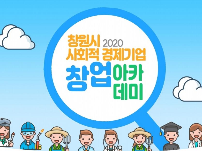 2020 창원시 사회적경제 창업아카데미 포스터