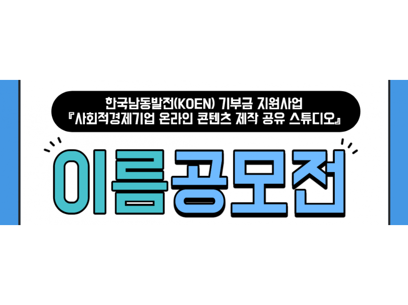 한국남동발전(KOEN) 기부금 지원사업 『사회적경제기업 온라인 콘텐츠 제작 공유 스튜디오』 이름공모전