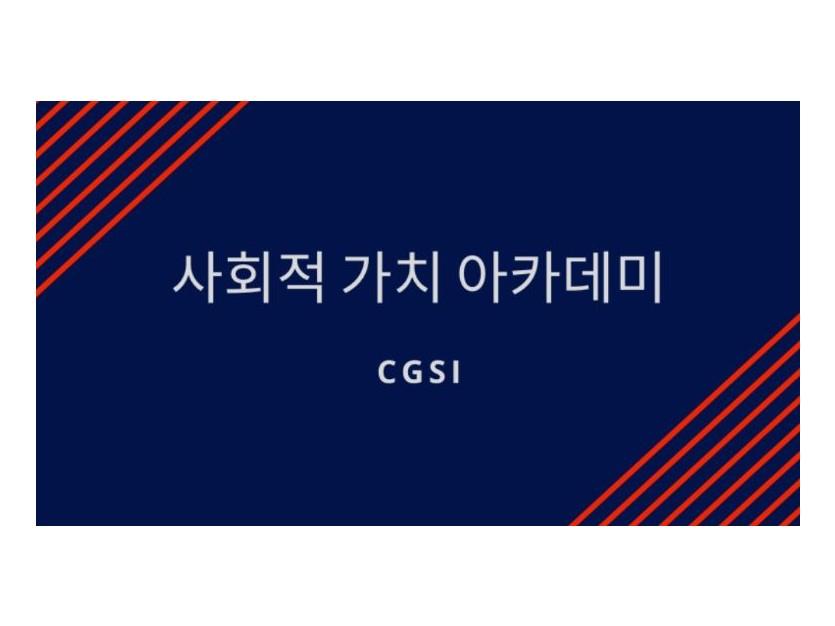 사회적 가치 아카데미 CGSI