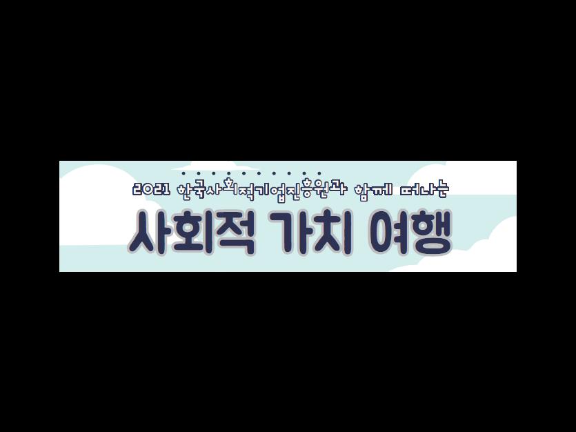 2021 한국사회적기업진흥원과 함께떠나는 사회적가치여행