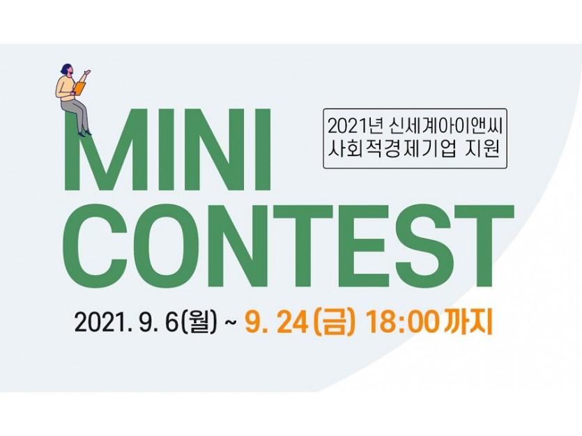 2021년 신세계아이앤씨사회적경제기업 지원 MINI CONTEST 2021.9.6.(월)~9.24.(금) 18:00까지
