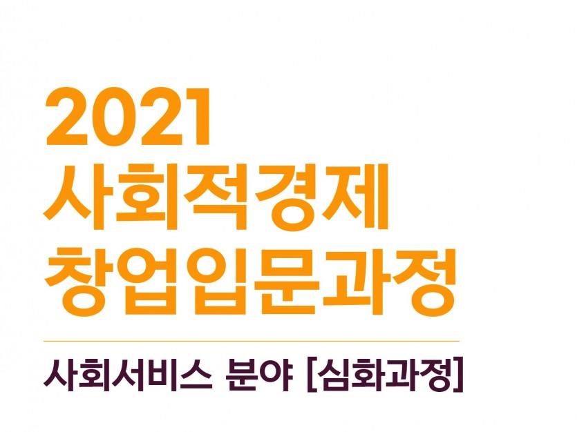 2021사회적경제 창업입문과정 사회서비스 분야[심화과정]