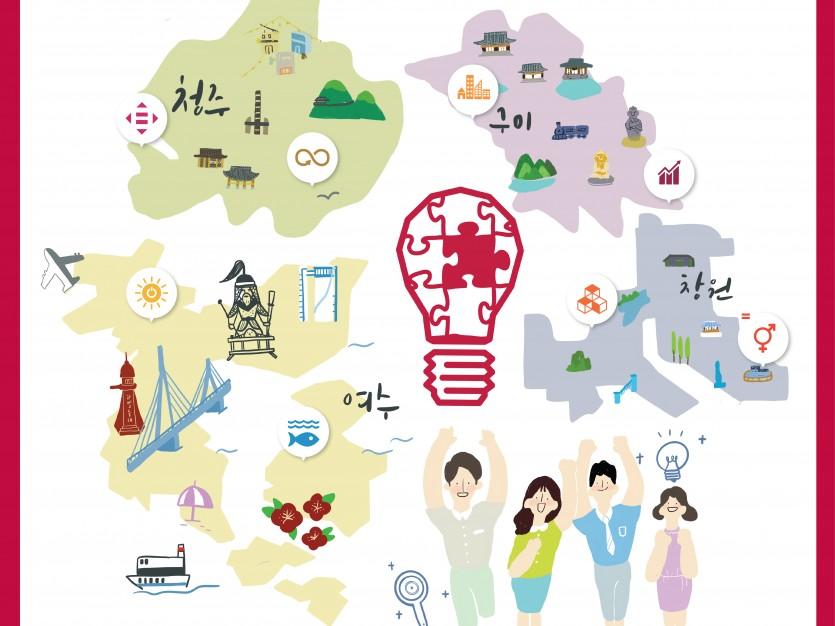 LG소셜캠퍼스 지역혁신가 양성프로그램3기 로컬밸류업 (Local Value-up)