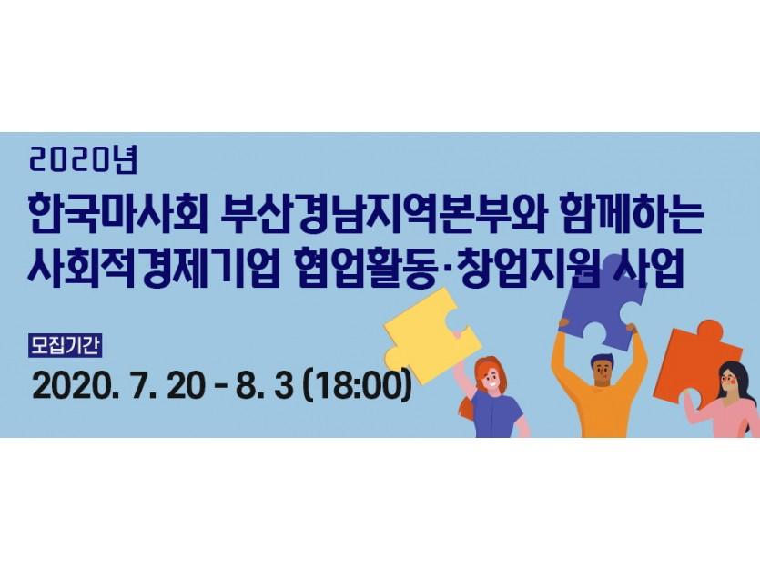 2020년 한국마사회 부산경남지역본부와 함께하는  사회적경제기업 협업활동, 창업지원 사업 공고 포스터