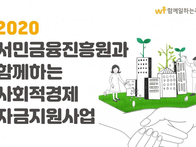 2020년 2차 서민금융진흥원과 함께하는  사회적경제 자금지원사업 모집공고 웹포스터