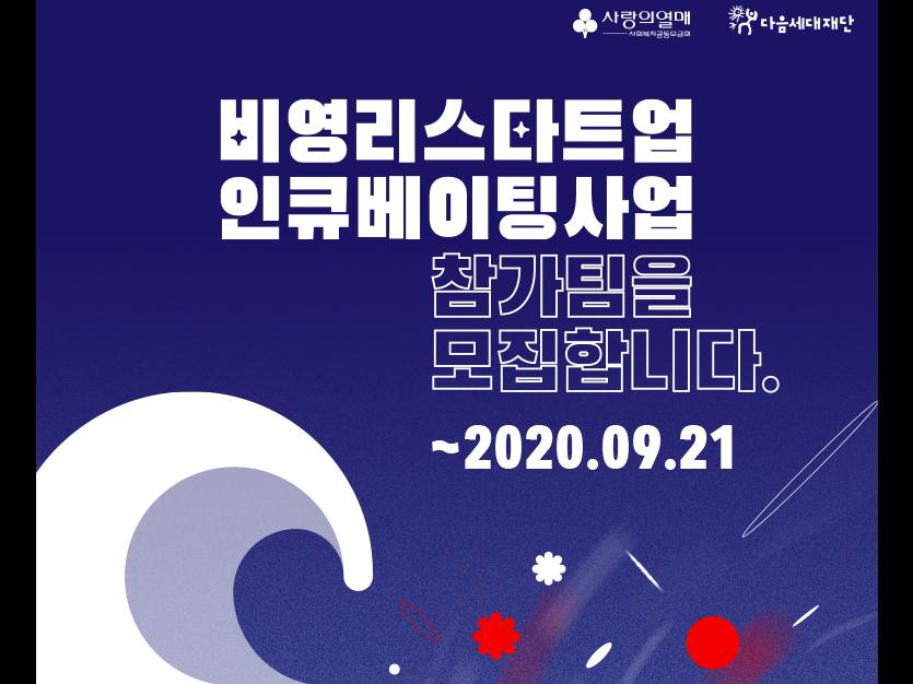 비영리스타트업 인큐베이팅사업 참가팀 모집 포스터