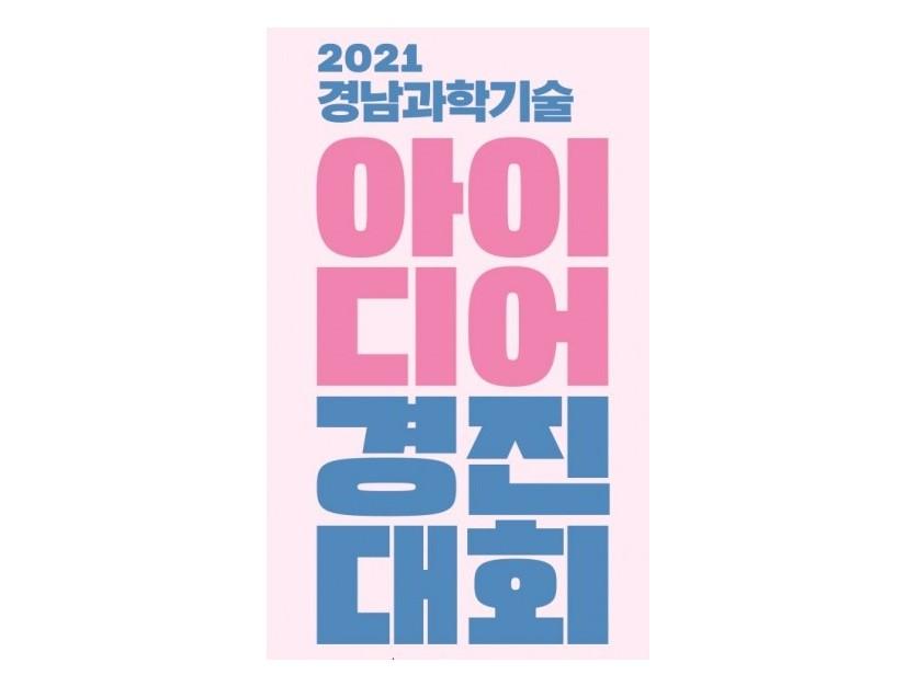 2021 경남과학기술 아이디어 경진대회
