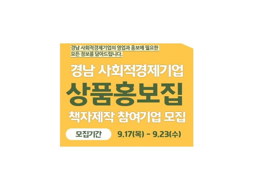 경남사회적경제기업 상품홍보집 책자제작 참여기업 모집 모집기간 9.17.(목)~9.23.(수)