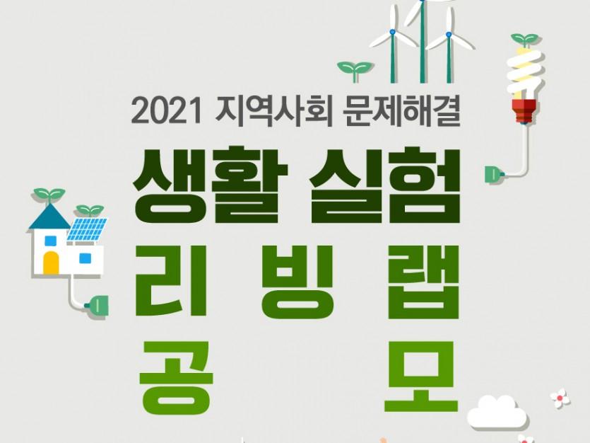 2021 지역사회 문제해결 생활실험 리빙랩 공모