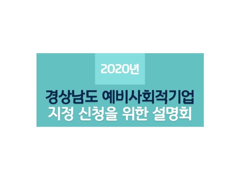 2020년 경상남도 예비사회적기업 지정 신청을 위한 설명회