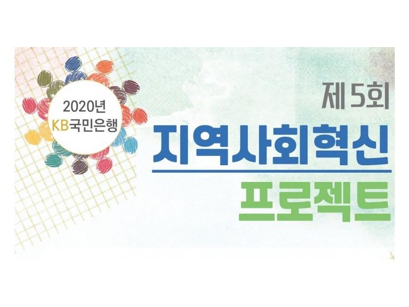 2020년 kb국민은행 제5회 지역사회혁신 프로젝트