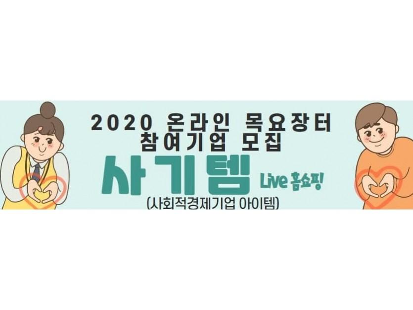 2020 온라인 목요장터 참여기업 모집 사기템 LIVE홈쇼핑(사회적경제기업아이템)