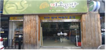 미소공방, 천연염색체험장 운영, 010-6860-5700