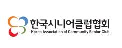 한국시니어클럽협회